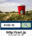 181130Starbucksblog.jpg