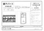 貸アパート 1K 物件資料 愛知県名古屋市西区  地下鉄鶴舞線 パークサイド五才美 CCF20120220_00000.jpg